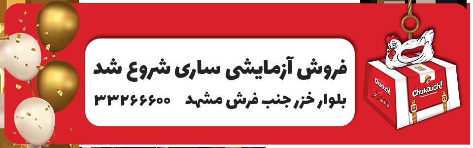 افتتاحیه چاکوچ شعبه ساری